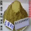 五黃粉五黃散代加工藥材粉魚蝦蟹