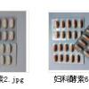 台湾佳联FU科酵素可以抗炎修复保护身体健康