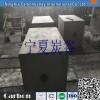 高密度炉口用精磨异型砖大型碳砖800*800渣口砖宁夏炭砖厂家