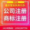 重庆成都公司注销个体注销代办巴南区工商代办