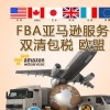 澳大利亚亚马逊FBA头程空海运专线运输双清包税UPS派送到门