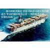 发海运双清到美国亚马逊FBA头程专线物流货代,货到美国亚马逊