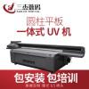 大型uv平板打印机生产厂家