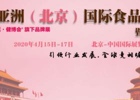 2020北京营养食品饮品健康食品休闲食品饮品展览会