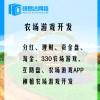 西安农场游戏开发,东东农场游戏定制开发