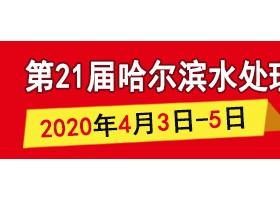 2020年第20届哈尔滨国际水处理与给水排水泵阀门管道设备展览会