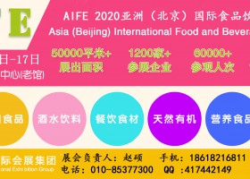 2020亚洲(北京)食品饮料展览会