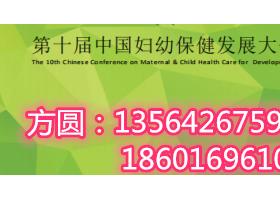 2019第十届中国妇幼保健发展会议