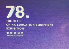 2020第78届中国教育装备展示会(重庆站)