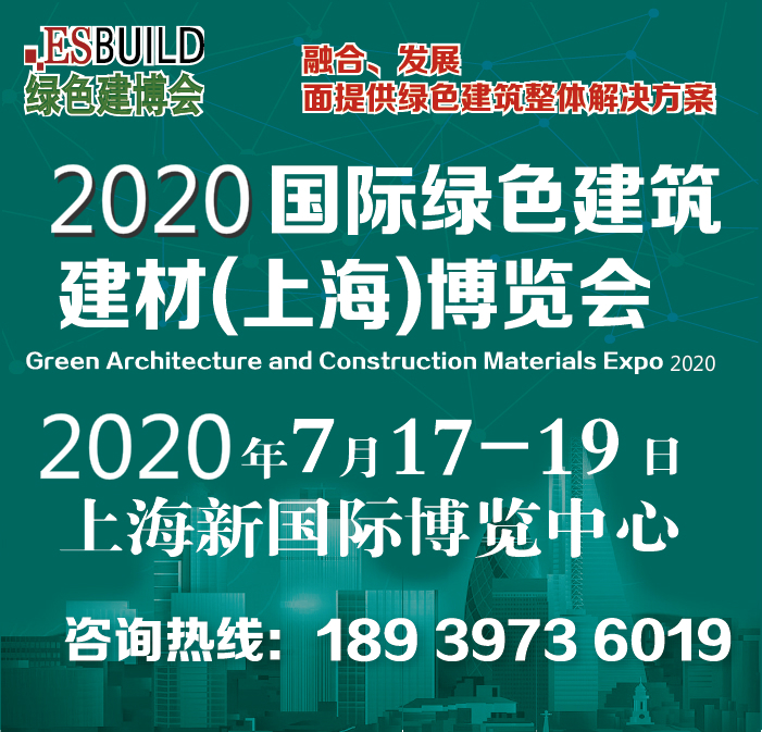 2020上海建筑涂料展览会大会主办单位
