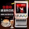 多功能咖啡奶茶机+商用全自动咖啡奶茶热饮机+速溶咖啡奶茶热饮机