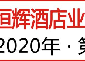 2020年第十一届北京国际酒店用品及餐饮业博览会