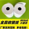 厂家生产批发热敏收银纸80*60小管芯