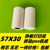 供应芯管小的收银纸,热敏卷纸57X30等(可以生产任何规格的热敏纸)