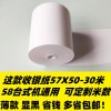 薄款收银纸57*50,足30米的收银纸,全赢收银纸米数长