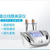 韩国逆龄精雕仪无针美容仪器抗衰提拉紧致水光针美容院雷达线雕仪