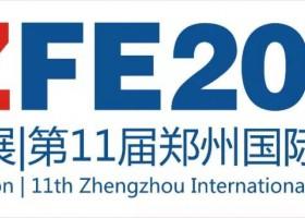 2020第十一届郑州国际消防展