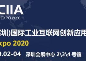 2020中国(深圳)国际工业互联网创新应用展览会