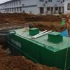 安平地埋式生活污水处理设备供应商