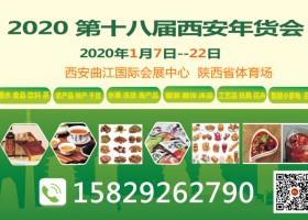 2020第十八届西安年货会暨中国(关中)年俗文化展