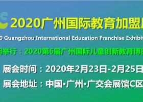 2020年广州幼教展及创客教育加盟展