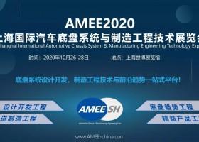 AMEE2020上海国际汽车底盘系统与制造工程技术展览会
