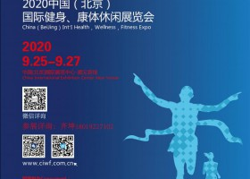 2020 IWF中国(北京)国际健身、康体休闲展览会