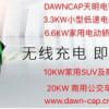 新能源汽车无线充电桩电容器