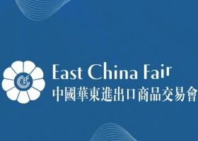 2020年中国华东进出口商品交易会(华交会)