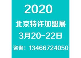 2020第39届北京国际连锁加盟展览会