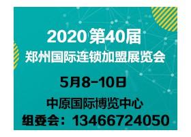 2020第40届郑州国际连锁加盟展览会