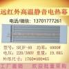 九源SRJF-40电热红外辐射采暖器工厂车间加温制热设备