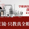 多功能双蒸酿酒设备技术配套蒸汽机真全粮技术湖北襄樊