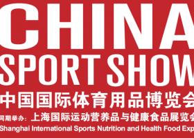 2020年上海国际体育用品营养食品展