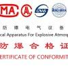 ATEX、IECEx和国内防爆合格证的关系转化