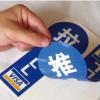 上海不干胶标签周浦