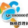 QCO80000认证费用/QCO80000认证流程