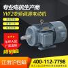 上海左力YVF-200L-4变频调速三相异步机