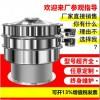 大型食品振动筛分离设备粉末过滤震动筛220v大型不锈钢振动筛