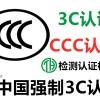 想要申请CCC**,但是没有工厂?来一份派生吧