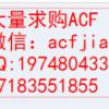 求购ACF 深圳求购ACF 苏州回收ACF