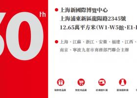 2020第届上海进出口贸易展