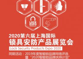 2020上海智能锁展