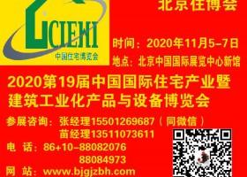 2020北京住博会装配式建筑展集成房屋展PC预制构件展览会