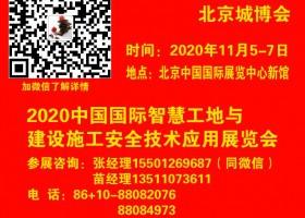 2020北京智慧工地与建设施工安全展览会