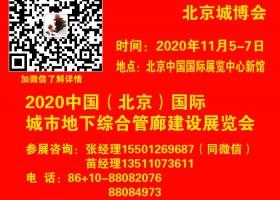 2020北京地下综合管廊展-中国城市地下综合管廊建设展览会
