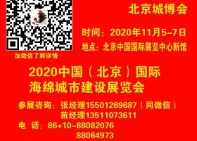 2020北京海绵城市建设展 2020北京透水砖展 北京城博会