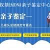 佛山盛权基因DNA亲子鉴定中心是正规亲子鉴定机构