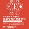 2020上海智能锁展/锁博会