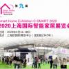 2020上海智能家居展